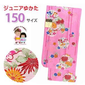 浴衣 子供 ジュニア 女の子 150 古典柄の変わり織の子供浴衣 150サイズ「桃 菊と雪輪」BIN-15-EP|kyoto-muromachi-st