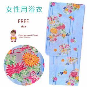浴衣 レディース 単品 フリーサイズ 古典柄の女性浴衣「水色 菊と雪輪」BIN-F-EM|kyoto-muromachi-st