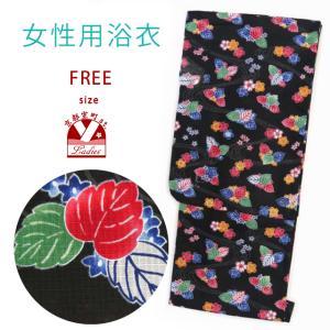 浴衣 レディース 単品 フリーサイズ 古典柄の女性浴衣「黒地 流水」BIN-F-HK|kyoto-muromachi-st