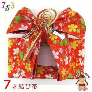 七五三 帯 7歳 女の子 金襴生地の帯 合繊 単品「金華 赤」BMO002|kyoto-muromachi-st