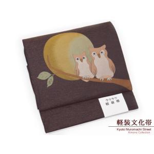 作り帯 お太鼓柄の軽装文化帯(一重太鼓) 付け帯(合繊)「黒茶、月とフクロウ」BNO571|kyoto-muromachi-st