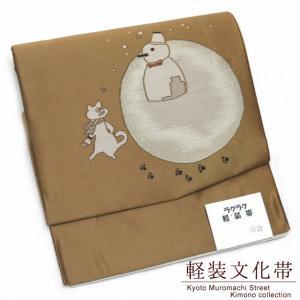 作り帯 お太鼓 軽装帯 着物 お太鼓結びの付け帯 合繊「黄土 雪だるま」BNO621|kyoto-muromachi-st