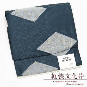 作り帯 お太鼓 軽装帯 着物 お太鼓結びの付け帯 合繊「青緑系 菱」BNO623|kyoto-muromachi-st