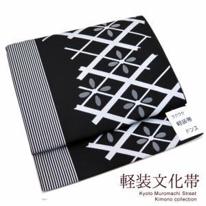 軽装帯 お太鼓結びの作り帯 付け帯 合繊「黒、格子柄」BNO632|kyoto-muromachi-st