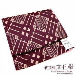 軽装帯 お太鼓結びの作り帯 付け帯 合繊「ワイン、格子」BNO633|kyoto-muromachi-st