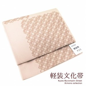 軽装帯 お太鼓結びの作り帯 付け帯 合繊「ベージュ系、格子柄」BNO634|kyoto-muromachi-st