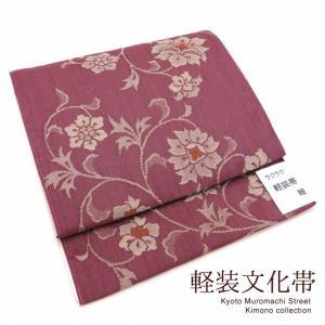 軽装帯 紬調のお太鼓結びの作り帯 付け帯 合繊「蘇芳香色、草花柄」BNO635|kyoto-muromachi-st