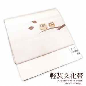 軽装帯 京袋お太鼓結びの作り帯 付け帯 合繊「白系、フクロウ」BNO637|kyoto-muromachi-st