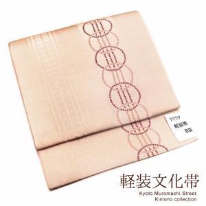 軽装帯 京袋お太鼓結びの作り帯 付け帯 合繊「ベージュ、三串輪繋ぎ」BNO638|kyoto-muromachi-st