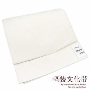 軽装帯 お太鼓結びの作り帯 付け帯 単色地紋入り 合繊「白系、観世水」BNO641|kyoto-muromachi-st