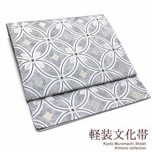 軽装帯 文化帯 お太鼓結びの作り帯 付け帯 合繊「銀灰系、七宝」BNO676|kyoto-muromachi-st