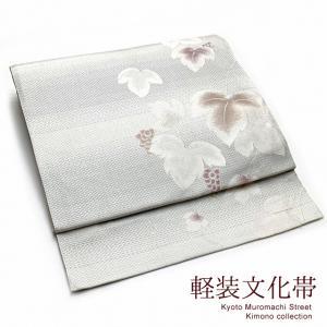 軽装帯 文化帯 お太鼓結びの作り帯 付け帯 合繊「白銀系、葡萄」BNO677|kyoto-muromachi-st