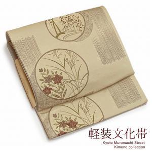 軽装帯 文化帯 お太鼓結びの作り帯 付け帯 合繊「ベージュ系、丸に桔梗・ススキ」BNO690|kyoto-muromachi-st
