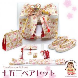 七五三 7歳 女の子用 結び帯&箱せこペアセット(大寸) 金華「白系」BPS001