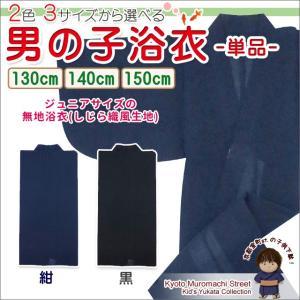 浴衣 子供 男の子 ジュニアサイズ しじら織風のこども浴衣 選べる色サイズ 130 140 150 BSY kyoto-muromachi-st