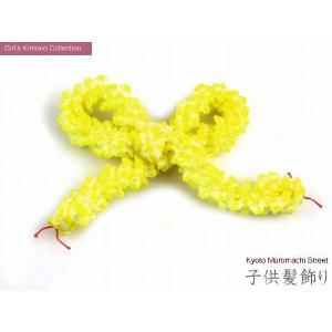 子供髪飾り 京かのこ髪飾り(ちんころ)小 レモン色 CHI826 kyoto-muromachi-st