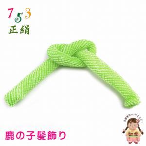 子供髪飾り 京かのこ髪飾り 大 黄緑 CHI827 kyoto-muromachi-st
