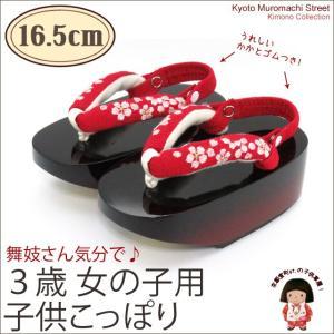七五三着物 女の子用こっぽり(16.5cm)「赤&茶、桜」COP981-16|kyoto-muromachi-st