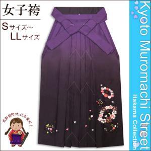 卒業式 袴 単品 大学生 刺繍入りのぼかし袴(S / M / L / 2Lサイズ) 「紫」 CSM|kyoto-muromachi-st