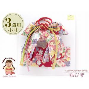 七五三 結び帯 単品 3歳用の染め柄の結び帯(小寸)合繊「赤 鞠に菊と桜」DAMO913S|kyoto-muromachi-st