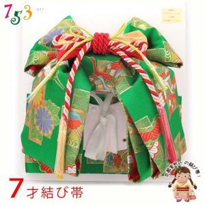七五三 帯 7歳 女の子 染め柄の帯 合繊 単品「緑 鶴と松」DAMO917L|kyoto-muromachi-st