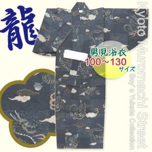 子供浴衣 100cm/110cm/120cm/130cm 男の子 渋い絵柄の変り織り浴衣「藍鼠 龍」DBY41|kyoto-muromachi-st