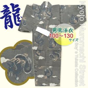 子供浴衣 100cm/110cm/120cm/130cm 男の子 渋い絵柄の変り織り浴衣「グレー 龍」DBY42|kyoto-muromachi-st