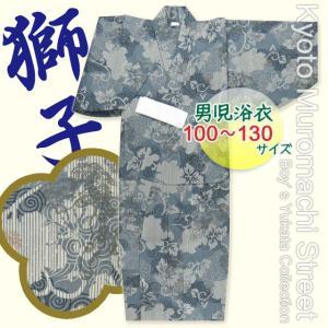 子供浴衣 100cm/110cm/120cm/130cm 男の子 渋い絵柄の変り織り浴衣「青鼠系 唐獅子」DBY44|kyoto-muromachi-st