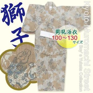 子供浴衣 100cm/110cm/120cm/130cm 男の子 渋い絵柄の変り織り浴衣「白灰系 唐獅子」DBY46|kyoto-muromachi-st