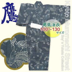 子供浴衣 100cm/110cm/120cm/130cm 男の子 渋い絵柄の変り織り浴衣「藍鼠 鷹」DBY47|kyoto-muromachi-st