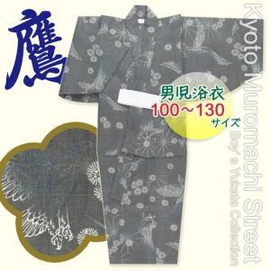 子供浴衣 100cm/110cm/120cm/130cm 男の子 渋い絵柄の変り織り浴衣「グレー 鷹」DBY48|kyoto-muromachi-st