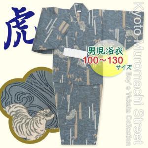 子供浴衣 100cm/110cm/120cm/130cm 男の子 渋い絵柄の変り織り浴衣「青鼠系 虎」DBY50|kyoto-muromachi-st