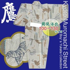 子供浴衣 100cm/110cm/120cm/130cm 男の子 渋い絵柄の変り織り浴衣「白灰系 虎」DBY52|kyoto-muromachi-st