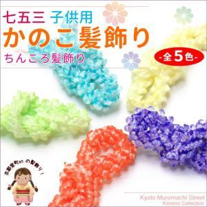 七五三 お正月 子供着物に 5色から選べる かのこ髪飾り(ちんころ) ゆうパケット可 kyoto-muromachi-st