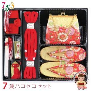 はこせこセット 七五三 7歳 女の子 段織りの筥迫セット 草履 21cm「金赤」DDH201|kyoto-muromachi-st
