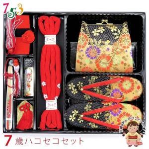 はこせこセット 七五三 7歳 女の子 段織りの筥迫セット 草履 21cm「黒金」DDH202|kyoto-muromachi-st