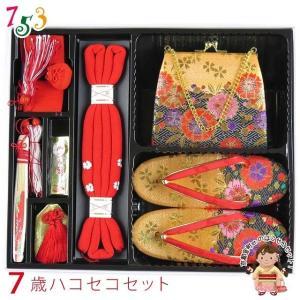 はこせこセット 七五三 7歳 女の子 段織りの筥迫セット 草履 21cm「金黒」DDH203|kyoto-muromachi-st