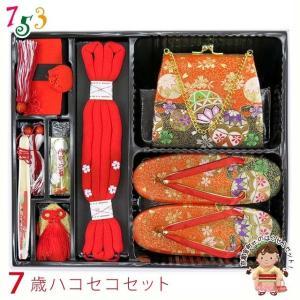 はこせこセット 七五三 7歳 女の子 段織りの筥迫セット 草履 21cm「朱黒」DDH204|kyoto-muromachi-st