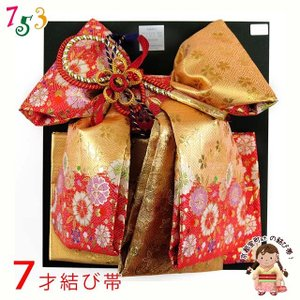 七五三 帯 7歳 女の子 段織 金襴生地の帯 合繊 単品「金赤」DDO201|kyoto-muromachi-st