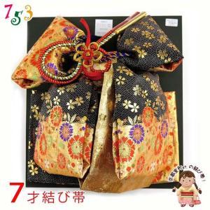 七五三 帯 7歳 女の子 段織 金襴生地の帯 合繊 単品「黒金」DDO202|kyoto-muromachi-st