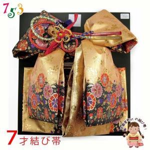 七五三 帯 7歳 女の子 段織 金襴生地の帯 合繊 単品「金黒」DDO203|kyoto-muromachi-st