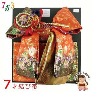 七五三 帯 7歳 女の子 段織 金襴生地の帯 合繊 単品「朱黒」DDO204|kyoto-muromachi-st
