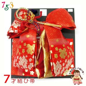 七五三 帯 7歳 女の子 段織 金襴生地の帯 合繊 単品「赤 梅」DDO205|kyoto-muromachi-st