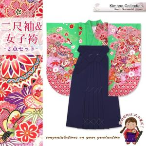 卒業式 袴 セット 二尺袖着物 ショート丈 無地袴 2点セット 合繊「黄緑 鞠と蝶」DEN601DMK kyoto-muromachi-st