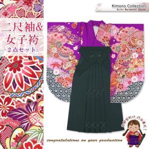卒業式 袴 セット 二尺袖着物 ショート丈 無地袴 2点セット 合繊「紫 鞠と蝶」DEN604DMG kyoto-muromachi-st