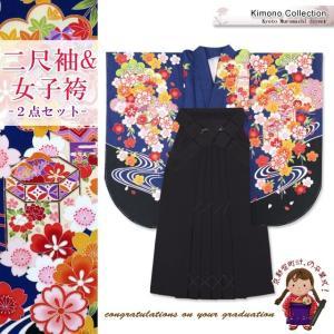 卒業式 袴 セット 二尺袖着物 ショート丈 無地袴 2点セット 合繊「紺色 花手鞠と貝桶」DEN607DMB kyoto-muromachi-st