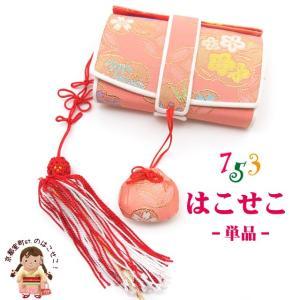 はこせこ 七五三 単品 女の子 金襴生地 子供の筥迫「桃」DHK103 kyoto-muromachi-st