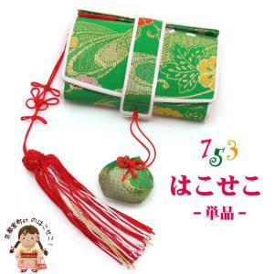 はこせこ 七五三 単品 女の子 金襴生地 子供の筥迫「緑」DHK104 kyoto-muromachi-st