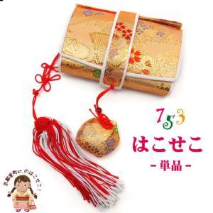 はこせこ 七五三 単品 女の子 金襴生地 子供の筥迫「金」DHK105 kyoto-muromachi-st