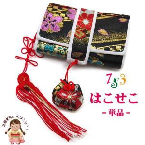 はこせこ 七五三 単品 女の子 金襴生地 子供の筥迫「黒」DHK106 kyoto-muromachi-st
